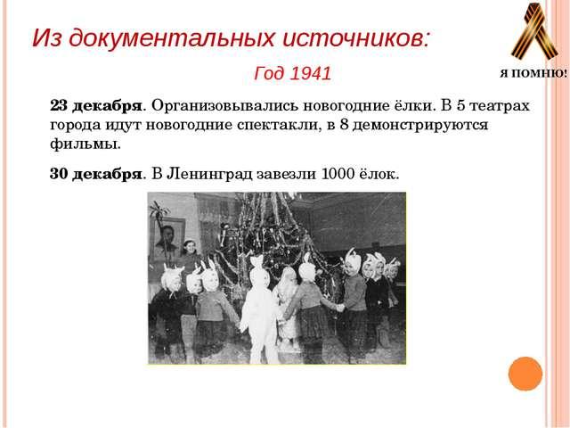 Из документальных источников: Год 1941 23 декабря. Организовывались новогодни...