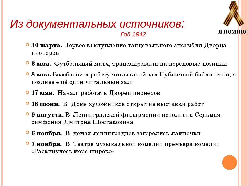 Из документальных источников: Год 1942 30 марта. Первое выступление танцеваль...