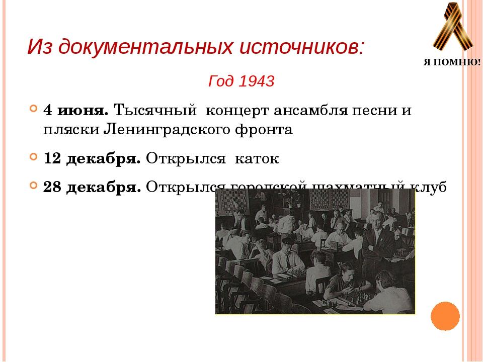 Из документальных источников: Год 1943 4 июня. Тысячный концерт ансамбля песн...
