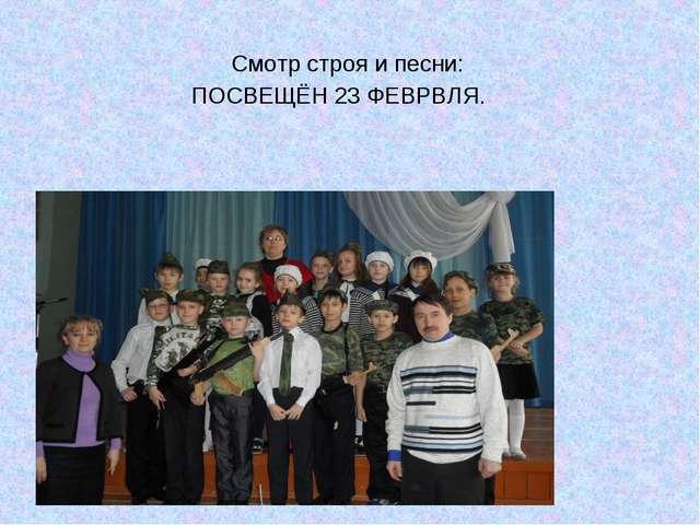 Смотр строя и песни: ПОСВЕЩЁН 23 ФЕВРВЛЯ.
