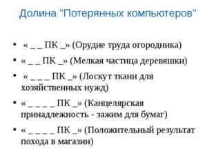 « _ _ ПК _» (Орудие труда огородника) « _ _ ПК _» (Мелкая частица деревяшки)