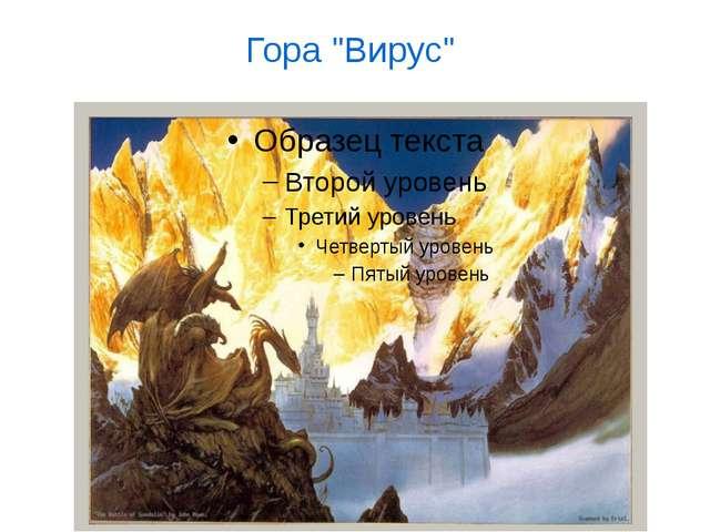 """Гора """"Вирус"""""""