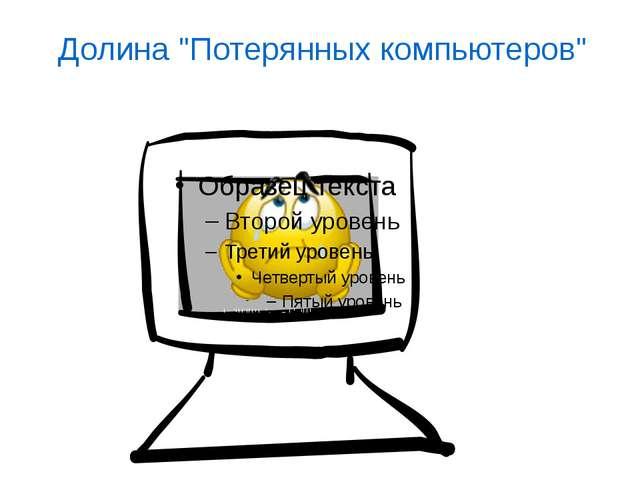 """Долина """"Потерянных компьютеров"""""""