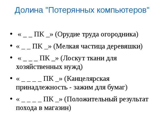 « _ _ ПК _» (Орудие труда огородника) « _ _ ПК _» (Мелкая частица деревяшки)...