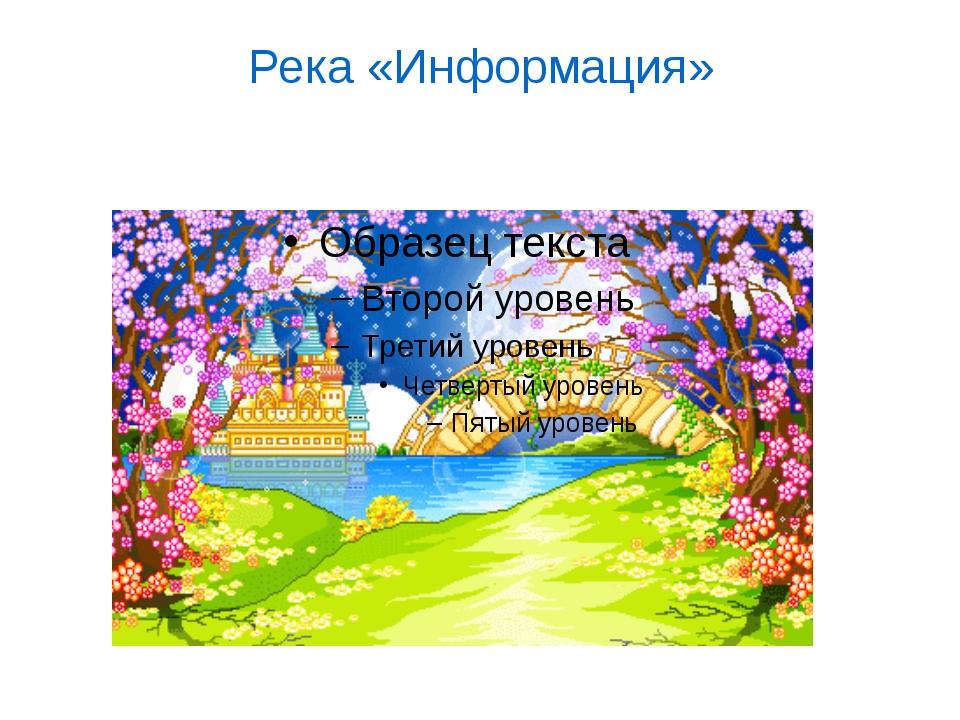 Река «Информация»
