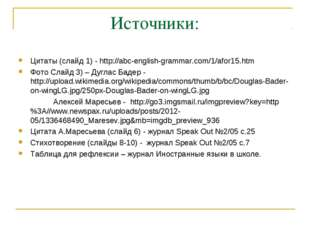 Источники: Цитаты (слайд 1) - http://abc-english-grammar.com/1/afor15.htm Фот