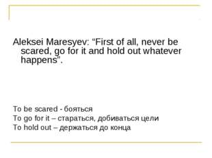 "Aleksei Maresyev: ""First of all, never be scared, go for it and hold out what"