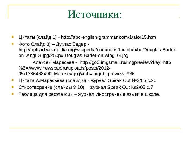 Источники: Цитаты (слайд 1) - http://abc-english-grammar.com/1/afor15.htm Фот...