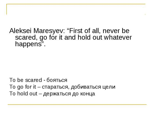"Aleksei Maresyev: ""First of all, never be scared, go for it and hold out what..."