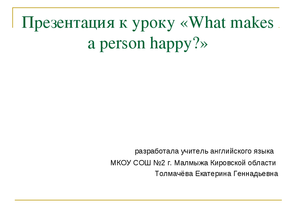Презентация к уроку «What makes a person happy?» разработала учитель английск...