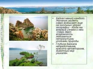 Байкал манит каждого. Желание увидеть озеро возникает еще на школьных уроках