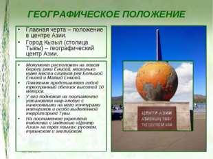 ГЕОГРАФИЧЕСКОЕ ПОЛОЖЕНИЕ Главная черта – положение в центре Азии. Город Кызыл