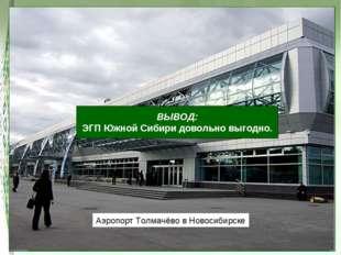 ЭКОНОМИКО-ГЕОГРАФИЧЕСКОЕ ПОЛОЖЕНИЕ (ЭГП) Южная Сибирь связана ж/д магистралям