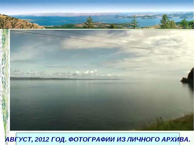АВГУСТ, 2012 ГОД. ФОТОГРАФИИ ИЗ ЛИЧНОГО АРХИВА.