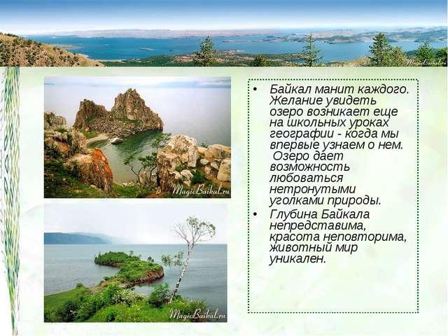 Байкал манит каждого. Желание увидеть озеро возникает еще на школьных уроках...