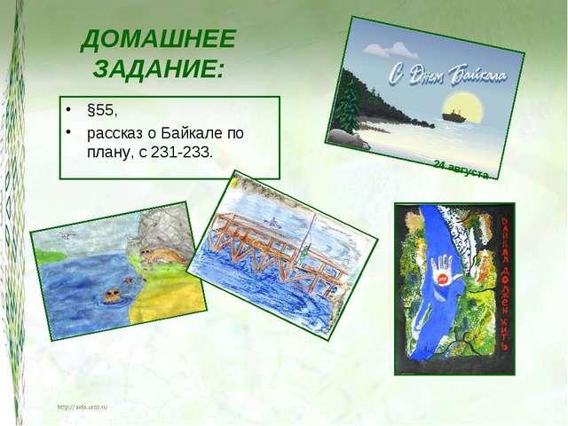 ДОМАШНЕЕ ЗАДАНИЕ: §55, рассказ о Байкале по плану, с 231-233. 24 августа