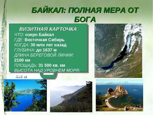 БАЙКАЛ: ПОЛНАЯ МЕРА ОТ БОГА ВИЗИТНАЯ КАРТОЧКА ЧТО: озеро Байкал ГДЕ: Восточна...