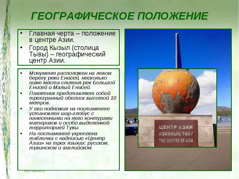 ГЕОГРАФИЧЕСКОЕ ПОЛОЖЕНИЕ Главная черта – положение в центре Азии. Город Кызыл...