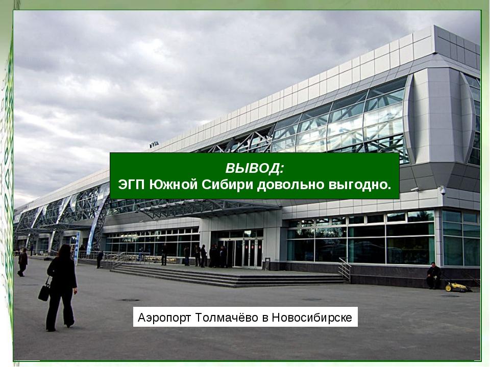 ЭКОНОМИКО-ГЕОГРАФИЧЕСКОЕ ПОЛОЖЕНИЕ (ЭГП) Южная Сибирь связана ж/д магистралям...