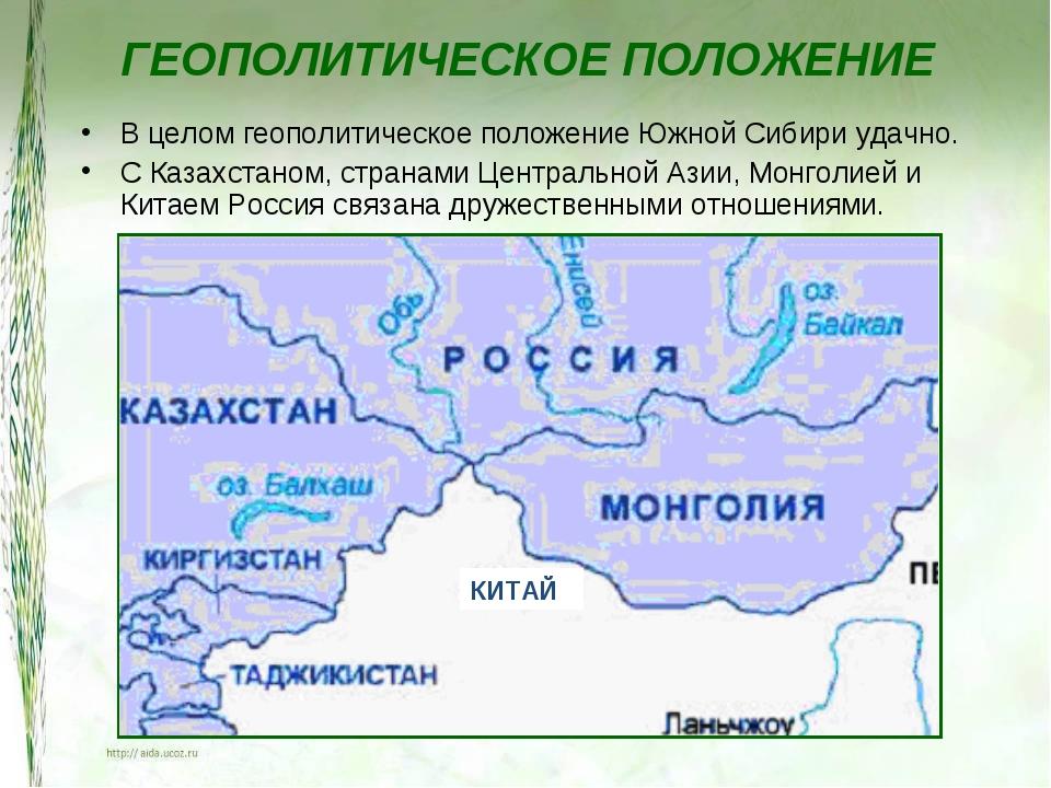 ГЕОПОЛИТИЧЕСКОЕ ПОЛОЖЕНИЕ В целом геополитическое положение Южной Сибири удач...