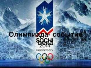Что такое олимпиада Олимпиада- событие века