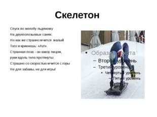 Скелетон Спуск по желобу льдяному На двухполозьевых санях. Но как же странно