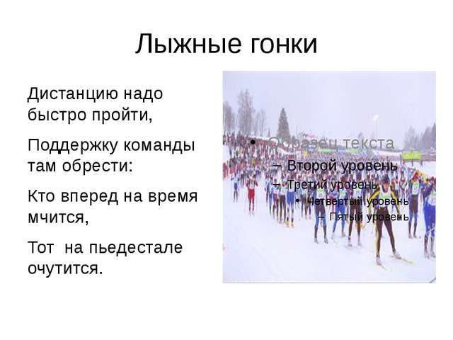 Лыжные гонки Дистанцию надо быстро пройти, Поддержку команды там обрести: Кто...