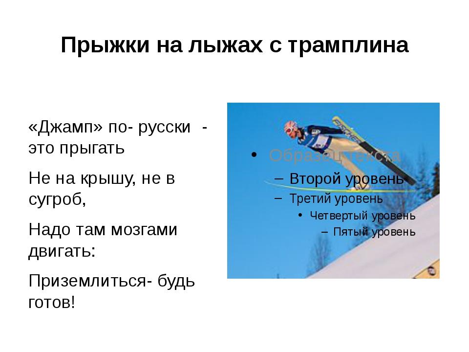 Прыжки на лыжах с трамплина «Джамп» по- русски - это прыгать Не на крышу, не...
