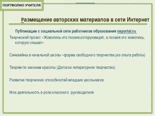 Размещение авторских материалов в сети Интернет Публикации с социальной сети