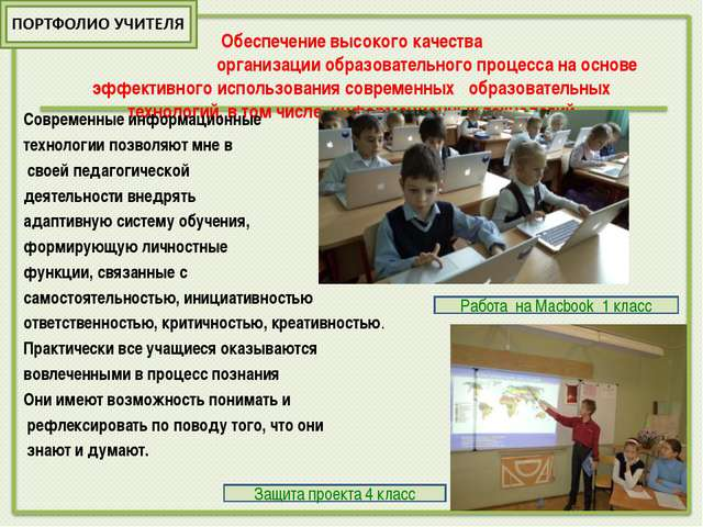 Обеспечение высокого качества организации образовательного процесса на основ...