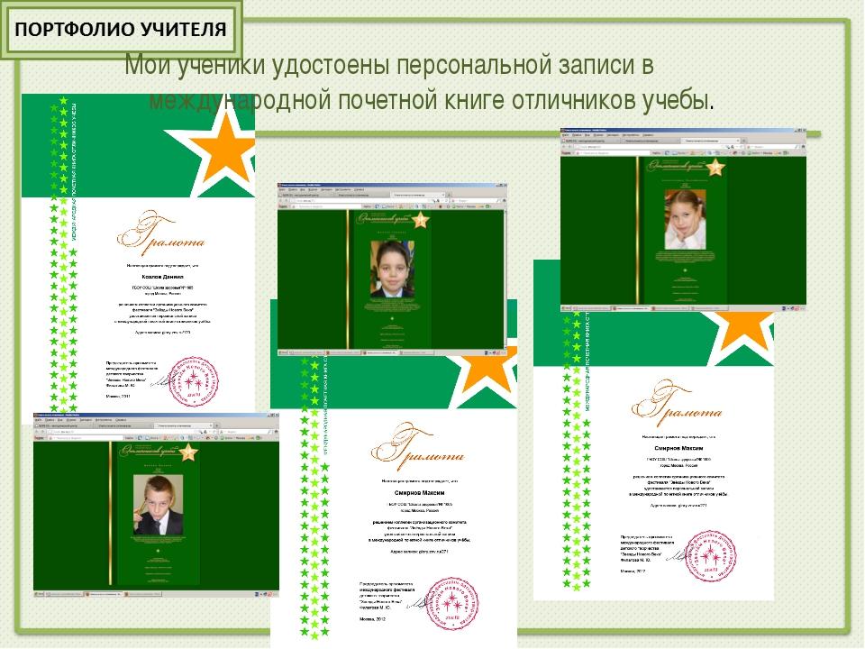 Мои ученики удостоены персональной записи в международной почетной книге отли...