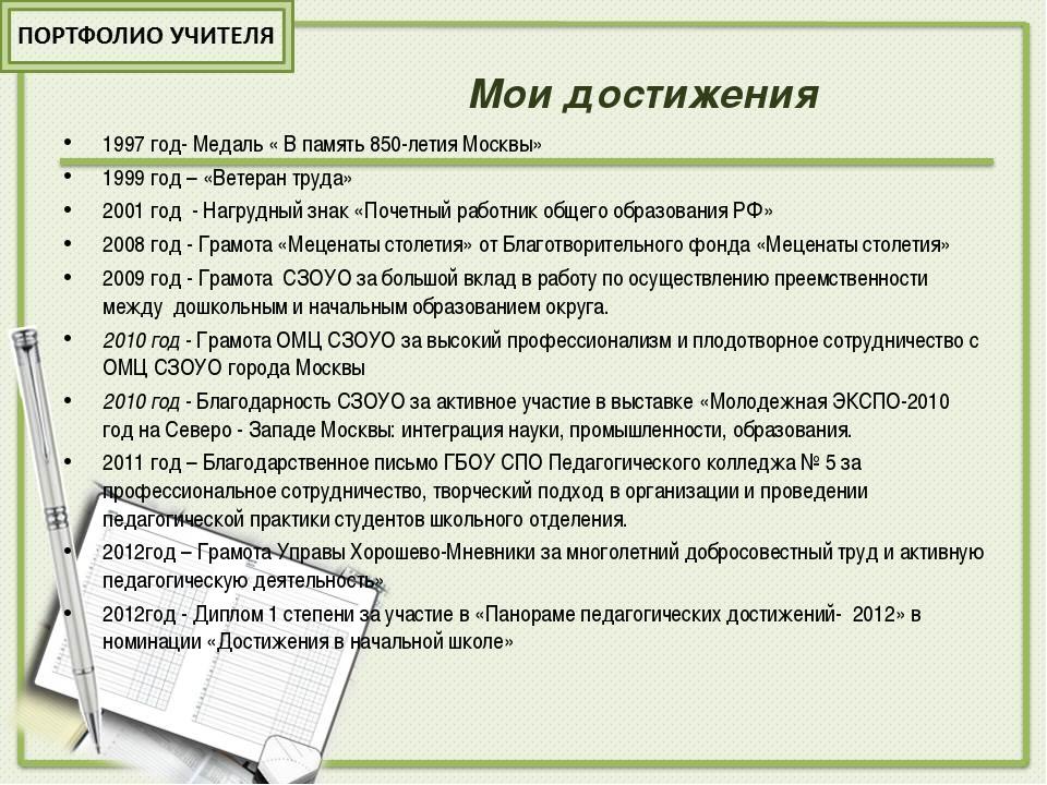 Мои достижения 1997 год- Медаль « В память 850-летия Москвы» 1999 год – «Вет...