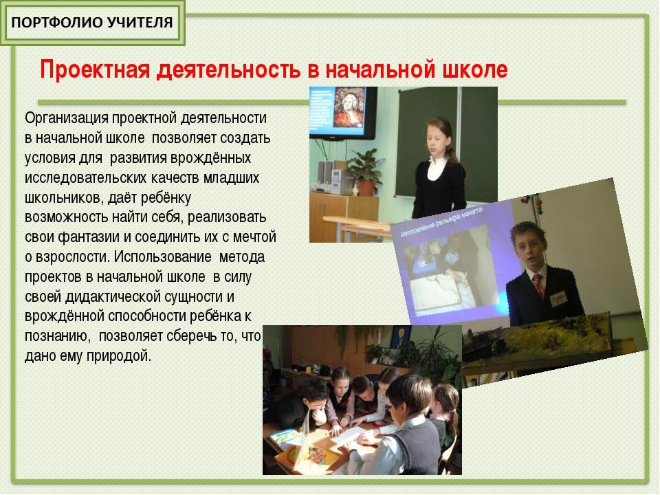 Проектная деятельность в начальной школе Организация проектной деятельности в...