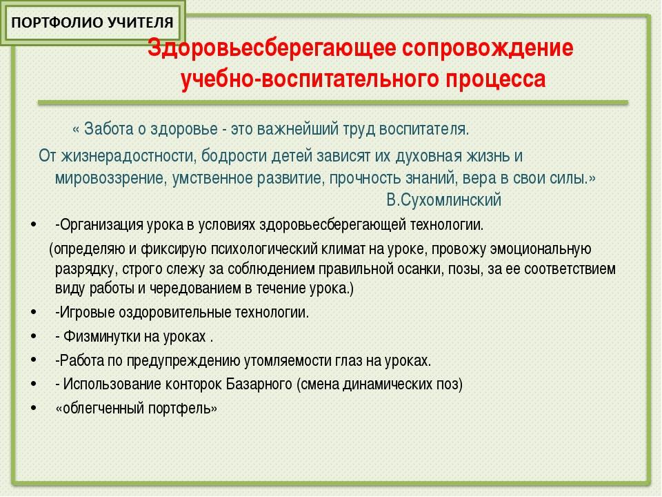 Здоровьесберегающее сопровождение учебно-воспитательного процесса « Забота о...