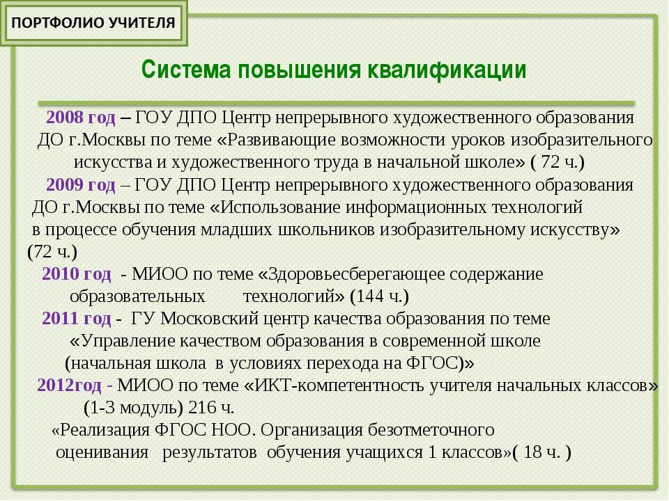 2008 год – ГОУ ДПО Центр непрерывного художественного образования ДО г.Москв...