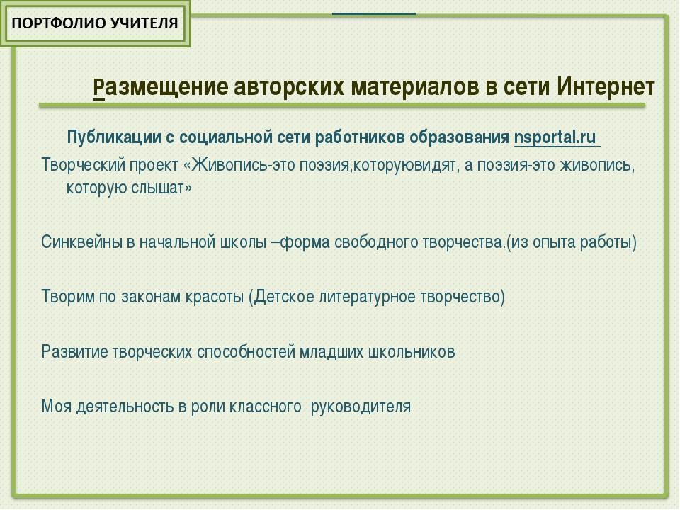 Размещение авторских материалов в сети Интернет Публикации с социальной сети...