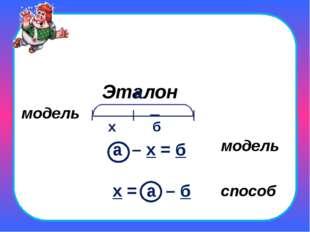 Эталон модель модель способ а – х = б х = а – б