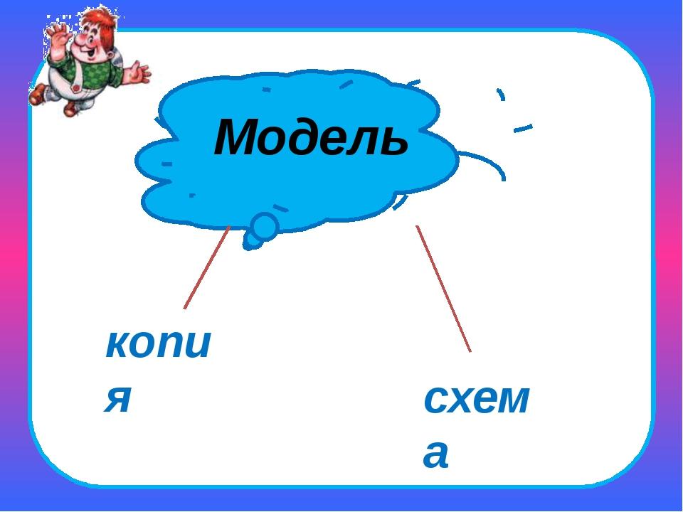 Модель копия схема