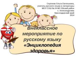 Внеклассное мероприятие по русскому языку «Энциклопедия здоровья» Сергеева Ол