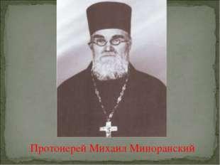 Протоиерей Михаил Миноранский