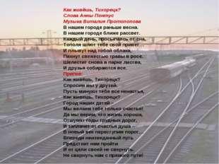 Как живёшь, Тихорецк? Слова Анны Понтус Музыка Виталия Протопопова В нашем го