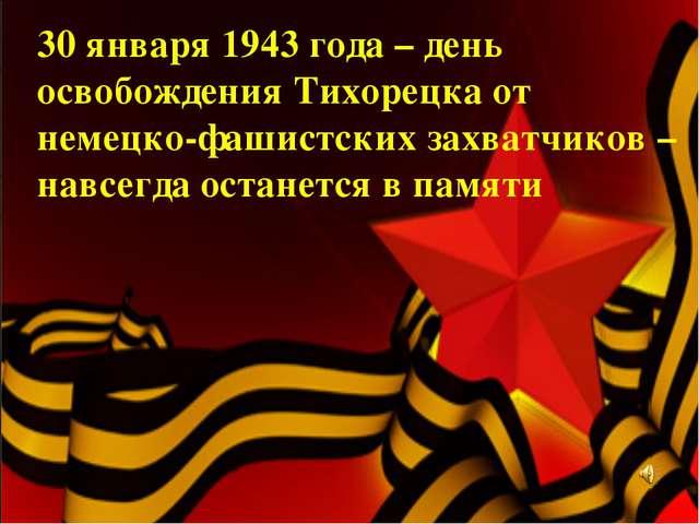 30 января 1943 года – день освобождения Тихорецка от немецко-фашистских захва...