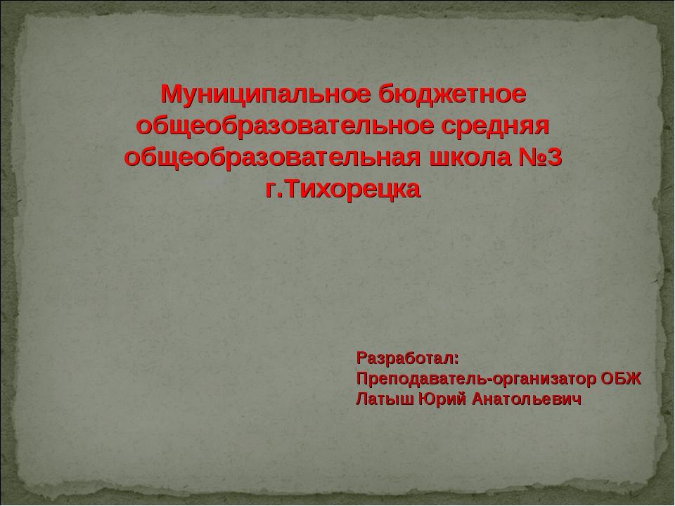 Муниципальное бюджетное общеобразовательное средняя общеобразовательная школа...