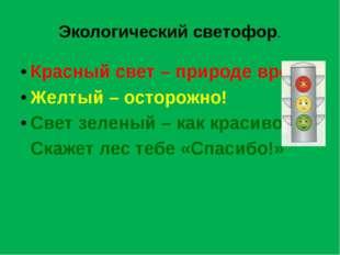 Экологический светофор. Красный свет – природе вред! Желтый – осторожно! Свет