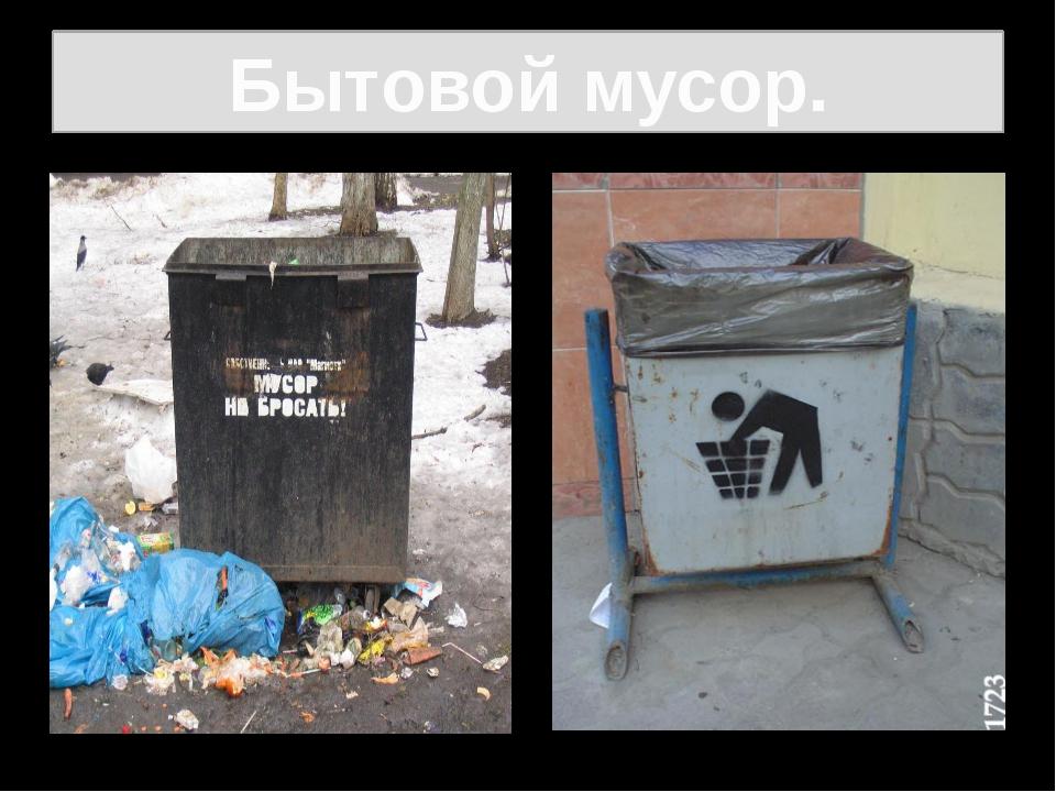 Бытовой мусор.