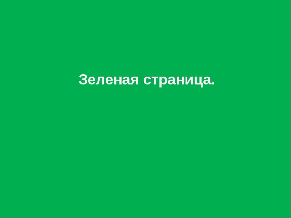 Зеленая страница.