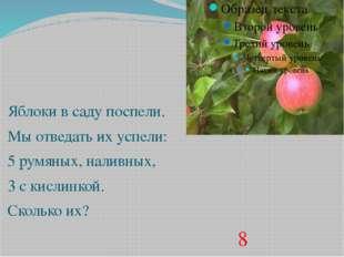 Яблоки в саду поспели. Мы отведать их успели: 5 румяных, наливных, 3 с кисли