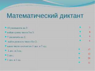 Математический диктант 10 уменьшить на 3 найди сумму чисел 5 и 3; 7 увеличит