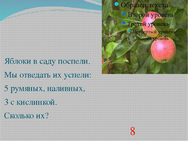 Яблоки в саду поспели. Мы отведать их успели: 5 румяных, наливных, 3 с кисли...