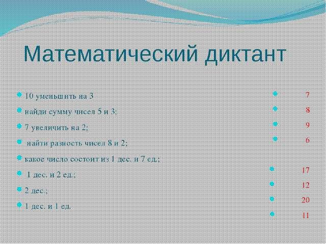 Математический диктант 10 уменьшить на 3 найди сумму чисел 5 и 3; 7 увеличит...